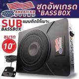 ซื้อ American Sound ซับบ็อกซ์ เบสบ็อกซ์ Bass Box ตู้ลำโพงรถยนต์ ตู้ซับใต้เบาะ ตู้ใต้เบาะ ตู้ซับเบส ตู้ลำโพง ตู้ซับสำเร็จรูป อัพเกรดเครื่องเสียงรถยนต์ เครื่องเสียงรถยนต์ 10 Amx 10Bp American Sound เป็นต้นฉบับ