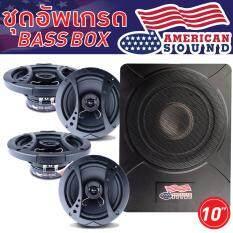 American Sound ซับบ็อกซ์ เบสบ็อกซ์ Bass Box ตู้ลำโพงรถยนต์ ตู้ซับใต้เบาะ ตู้ซับเบส ตู้ลำโพง ตู้ซับสำเร็จรูป อัพเกรดเครื่องเสียงรถยนต์ เครื่องเสียงรถยนต์ 10 Amx 10Bp ลำโพง ลำโพงแกนร่วม ลำโพงติดรถยนต์ ลำโพงรถยนต์ Ams 612C 2คู่ เป็นต้นฉบับ