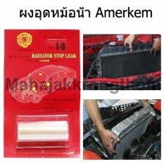 ราคา Amerkem Radiator Stop Leak ผงอุดหม้อน้ำรถยนต์ 28G ใหม่ล่าสุด