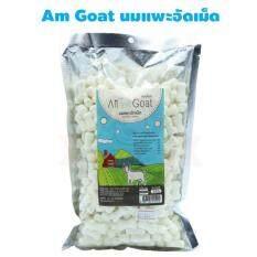 Amgoat นมแพะอัดเม็ด เม็ดเล็ก ขนาด 500 กรัม 1 ถุง.