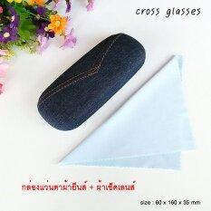 ราคา กล่องใส่แว่นตา ผ้ายีนส์ ผ้าเช็ดเลนส์ Cross Glasses ใหม่