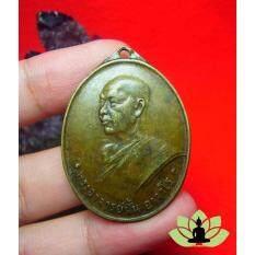 ราคา An 0001096 เหรียญพระอาจารย์ฝั้น อาจาโร เป็นต้นฉบับ