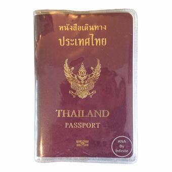 infinite Passport Protective Case Waterproof ซองใส่พาสปอร์ต กันน้ำ -
