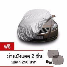 ราคา ผ้าคลุมรถยนต์ ฟาสต์ เอ็กซ์ ขนาดฟรี ม่านบังแดดใหญ่ ไซต์ L ผ้าคลุมรถอย่างหนา อย่างดี ผ้าคลุมรถเก๋ง ผ้าคลุมรถกระบะ ขนาด 4 80 5 20 M New ฟรี ม่านบังแดด ที่สุด