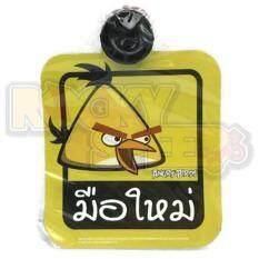 ขาย ซื้อ ออนไลน์ Angry Birds ป้ายมือใหม่หัดขับ ลิขสิทธิ์แท้ Mmag0607