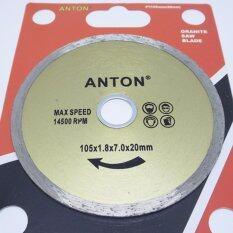 ราคา Anton ใบตัดเพชร ขอบเรียบขนาด 4 นิ้ว ราคาถูกที่สุด