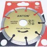ราคา Anton ใบตัดเพชร Universal ขนาด 4 นิ้ว ที่สุด