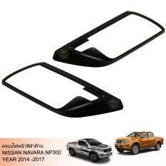 ราคา Aos ฝาครอบไฟหน้า ครอบไฟหน้าสีดำด้าน นิสสัน นาวาร่า Nissan Navara Np300 2014 2017 Aos เป็นต้นฉบับ