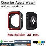 ขาย Apple Watch เคสกันรอย กันฝุ่นหรือรังสี สำหรับ Iwatch Apple Watch ใช้ได้ทั้ง Series1 2 สีแดงดำ ไซด์ 38 Mm Apple ถูก