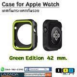 ขาย Apple Watch เคสกันรอย กันฝุ่นหรือรังสี สำหรับ Iwatch Apple Watch ใช้ได้ทั้ง Series1 2 สีดำเขียว ไซด์ 42 Mm ถูก
