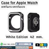 ราคา Apple Watch เคสกันรอย กันฝุ่นหรือรังสี สำหรับ Iwatch Apple Watch ใช้ได้ทั้ง Series1 2 สีขาวดำ ไซด์ 42 Mm ใหม่