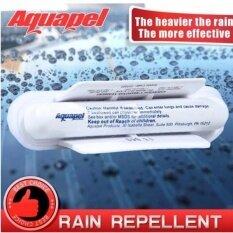 โปรโมชั่น Aquapel เคลือบกระจก น้ำไม่เกาะ น้ำยาเคลือบกระจก ขายดีในอเมริกา กันน้ำ กันฝุ่น Aquapel Universal Car Windshield Glass Water Rain Repellent Wiper ใช้ครั้งเดียวอยู่ได้ 6 เดือน กรุงเทพมหานคร