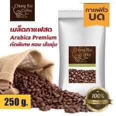 ขาย Arabica Premium คั่วกลาง บด คัดพิเศษ หอม เข้มนุ่ม 1 ถุง 250 กรัม ราคาถูกที่สุด