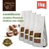 ขาย กาแฟเชียงราย Arabica Premium คั่วกลาง คัดพิเศษ หอม เข้มนุ่ม น้ำหนัก 250 กรัม 4 ถุง Chiang Rai Coffee เป็นต้นฉบับ