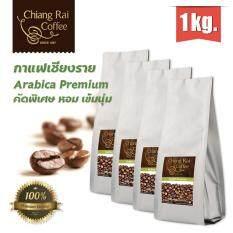 ขาย กาแฟเชียงราย Arabica Premium คั่วกลาง คัดพิเศษ หอม เข้มนุ่ม น้ำหนัก 250 กรัม 4 ถุง