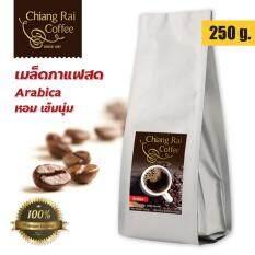 เมล็ดกาแฟสด Arabica หอม เข้มนุ่ม คั่วกลาง 1 ถุง 250 กรัม Chiang Rai Coffee ถูก ใน กรุงเทพมหานคร