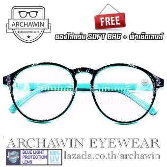 Archawin แว่นตากรองแสง แว่นกรองแสง กรอบแว่นตา  แฟชั่น เกาหลี รุ่น AW 7860 - Mint Green (กรองแสงคอม กรองแสงมือถือ ถนอมสายตา ป้องกันรังสียูวี 100%) -