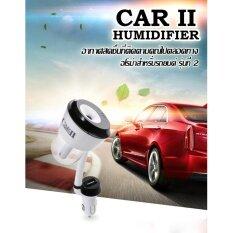 ซื้อ อโรม่า คาร์ Aroma Car พ่นควัน หอมสดชื่น ในรถยนต์ รุ่น 2 ถูก ใน กรุงเทพมหานคร