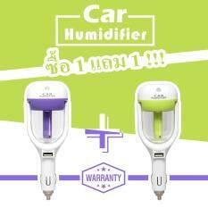 ส่วนลด น้ำหอมไอน้ำ ติดรถยนต์ ฟอกอากาศ Aroma Humidifier 1แถม1 สีม่วงและเขียวอ่อน Best 4 U