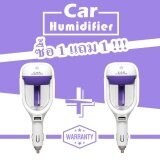 ราคา น้ำหอมไอน้ำ ติดรถยนต์ ฟอกอากาศ Aroma Humidifier 1แถม1 สีม่วง Purple ใน กรุงเทพมหานคร