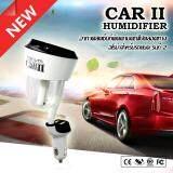 ขาย น้ำหอมไอน้ำ ติดรถยนต์ ฟอกอากาศ Aroma Humidifier รุ่น 2 สีดำ Black ราคาถูกที่สุด