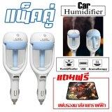 ราคา น้ำหอมไอน้ำ ติดรถยนต์ ฟอกอากาศ Aroma Humidifier แพ็คคู่ สีฟ้า Blue แถมฟรี แผ่นรองเมาส์ เป็นต้นฉบับ Best 4 U