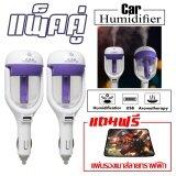 ขาย น้ำหอมไอน้ำ ติดรถยนต์ ฟอกอากาศ Aroma Humidifier แพ็คคู่ แถมฟรี แผ่นรองเมาส์ สีม่วง Purple Best 4 U ใน กรุงเทพมหานคร