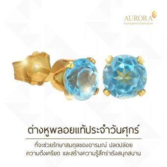 AURORAต่างหูทองคำแท้ 75% ฝังพลอยแท้ ประจำวันศุกร์ 0.5 กรัม(Gold)