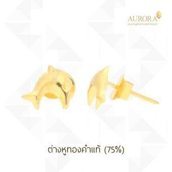 AURORA ต่างหูทองรูปปลาโลมา ทองคำแท้ 75%