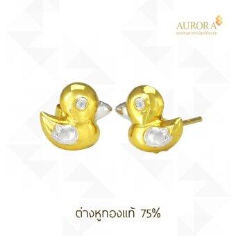 AURORAต่างหูทองแท้ 75%(ไม่ใช่ทองหุ้ม) 2สี รูปเป็ดน้อย(Gold)
