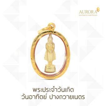 AURORA ทองคำแท้ จี้พระประจำวันอาทิตย์(ปางถวายเนตร) เลียมทองแท้ 75% พระประจำวันเกิด