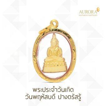 AURORA ทองคำแท้ จี้พระประจำวันพฤหัสบดี(ปางตรัสรู้) เลียมทองแท้ 75% พระประจำวันเกิด