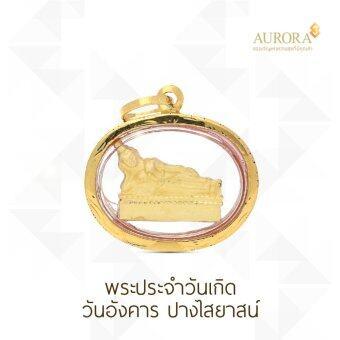 AURORA ทองคำแท้ จี้พระประจำวันอังคาร(ปางไสยาสน์) เลียมทองแท้ 75% พระประจำวันเกิด
