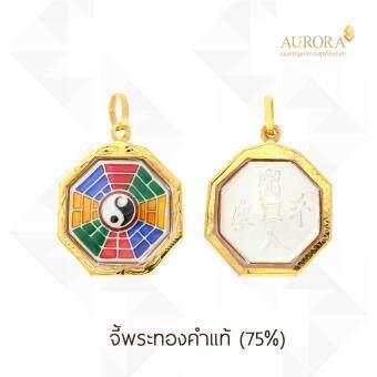 AURORA จี้หยิงหยาง เลี่ยมกรอบทองคำแท้ 75%