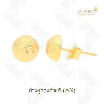 AURORAต่างหูทองแท้ 75%(ไม่ใช่ทองหุ้ม) สีทอง รูปตะปูครึ่งซีกตัดลาย#6 (Gold)