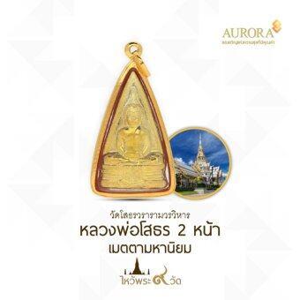 AURORA จี้พระหลวงพ่อโสธร 2 หน้า เลี่ยมกรอบทองคำแท้ 75% พระแท้จากวัดโสธรวรารามวรวิหาร