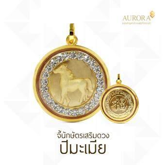 AURORAทองคำแท้ จี้ปีมะเมีย ล้อมพลอยสังเคราะห์ เลี่ยมทองแท้75%(…)