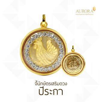 AURORAทองคำแท้ จี้ปีระกา ล้อมพลอยสังเคราะห์ เลี่ยมทองแท้75%(…)