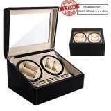 ซื้อ กล่องหมุนนาฬิกา Automatic Watch Winder หมุน 4 X 6 เรือน กล่องเก็บนาฬิกาหมุนได้ ถูก