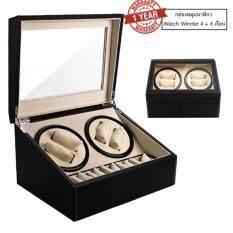 ราคา กล่องหมุนนาฬิกา Automatic Watch Winder หมุน 4 X 6 เรือน กล่องเก็บนาฬิกาหมุนได้ ถูก