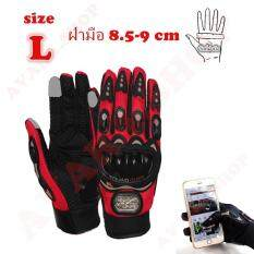 ราคา Avara Big Bike ถุงมือมอไซค์บิ๊กไบค์ แบบทัสกรีนใหม่ล่าสุด Size L สีแดง ที่สุด