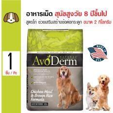 ราคา Avoderm Senior อาหารเม็ดสุนัข สูตรเนื้อไก่ บำรุงข้อและกระดูก สำหรับสุนัขสูงวัย 8 ปีขึ้นไป ขนาด 2 กิโลกรัม กรุงเทพมหานคร