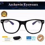 ส่วนลด แว่นตากรองแสง แว่นกรองแสงสีฟ้า กรอบแว่นสายตา รุ่น Aw 0115 B1 กรองแสงคอม กรองแสงมือถือ ถนอมสายตา กรุงเทพมหานคร