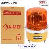 ซื้อ Baimer ไซเรน สีเหลือง Ac 220V เบอร์ 2 ไฟฉุกเฉิน ขอทาง สัญญาณ กระพริบ ขนาด 5 นิ้ว รุ่น Cg 2 Baimer ถูก