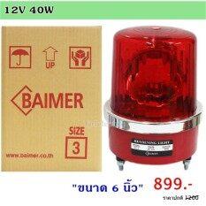 ขาย Baimer ไซเรน สีแดง Ac 220V เบอร์ 3 ไฟฉุกเฉิน ขอทาง สัญญาณ กระพริบ ขนาด 6 นิ้ว รุ่น Cg 3 ออนไลน์ กรุงเทพมหานคร