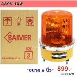 Baimer ไซเรน สีเหลือง Ac 220V เบอร์ 3 ไฟฉุกเฉิน ขอทาง สัญญาณ กระพริบ ขนาด 6 นิ้ว รุ่น Cg 3 กรุงเทพมหานคร