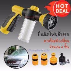 ราคา Bangkok Life ปืนอัดฉีดน้ำเป็นโฟม ปืนอัดฉีดน้ำล้างรถ ปรับรูปแบบการฉีดน้ำได้ 7 ระดับ Foam Nozzle มีข้อต่อท่อเปลี่ยน จำนวน 4 แบบ สีเหลือง เป็นต้นฉบับ