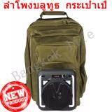 ซื้อ Bangkok Life Bluetooth Speaker ลำโพงบลูทูธ กระเป๋าเป้ กระเป๋าสะพายหลัง กระเป๋าเป้เดินทาง กระเป๋าโน๊ตบุ๊ค(Size L:46 30 29 ) ใน กรุงเทพมหานคร