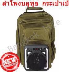 ขาย Bangkok Life Bluetooth Speaker ลำโพงบลูทูธ กระเป๋าเป้ กระเป๋าสะพายหลัง กระเป๋าเป้เดินทาง กระเป๋าโน๊ตบุ๊ค(Size L:46 30 29 ) ออนไลน์ กรุงเทพมหานคร