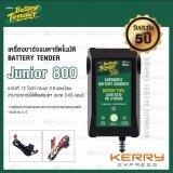 ขาย Battery Tender เครื่องชาร์จแบตเตอรี่ รถยนต์ มอเตอร์ไซค์ Car Motorcycle Battery Charger รุ่น Junior 800 Selectable 12V 8Ah แบบเสียบ Wall Plug ชาจแบตได้หลายชนิดรวม Lead Acid และ Lithium Lifepo4 มาพร้อมสายแคลมป์และสายพ่วงต่อแบตฯ Battery Tender ออนไลน์